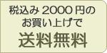 2000円以上 送料無料
